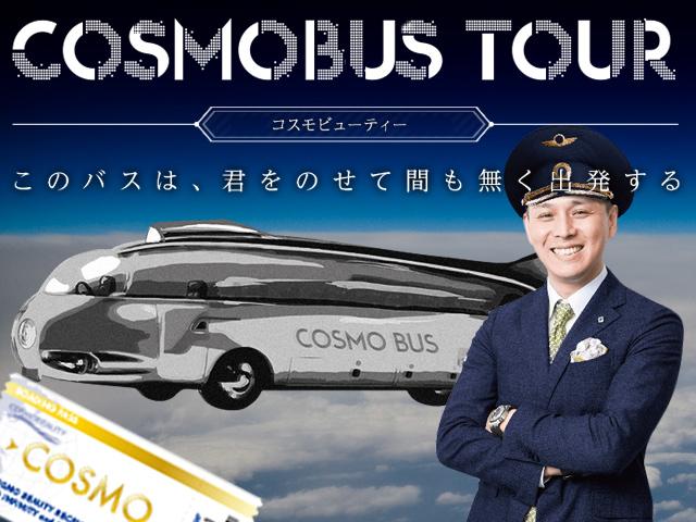 会社 コスモ ビューティー 株式